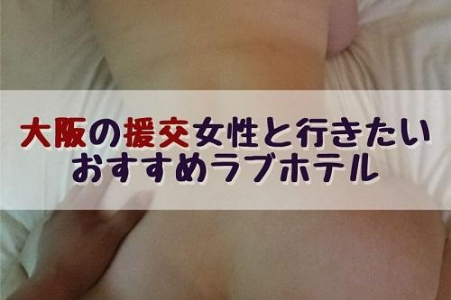 大阪府の援交女性と行きたいおすすめラブホテル