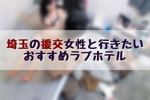 援交女性と行きたい埼玉のおすすめラブホテル