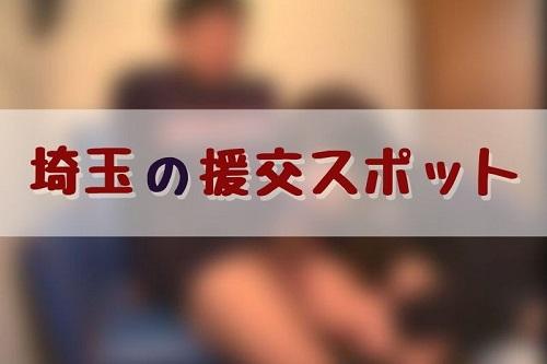 埼玉の援交スポット