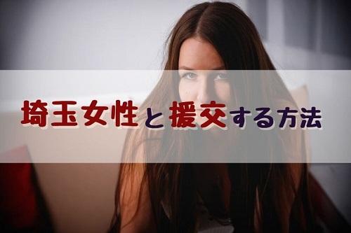 埼玉の女性はどういった県民性?スムーズな援交のやり方とは?