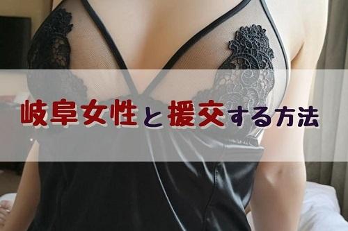 岐阜県の女性と援助交際するコツとは?どういった特徴がある?