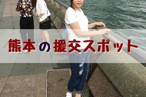 熊本県で援交できそうな女性と出会えるおすすめスポット3選
