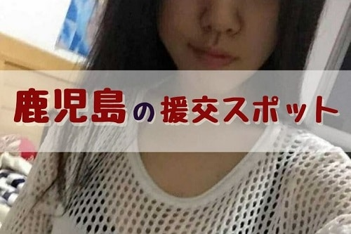 鹿児島県で援交女性との出会いを探すならココ!出会えるスポット紹介