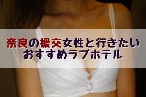 奈良の援交女性と行きたいおすすめラブホ