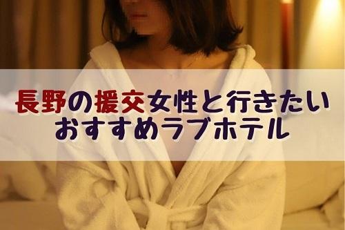 長野の援交女性と行きたいおすすめラブホ