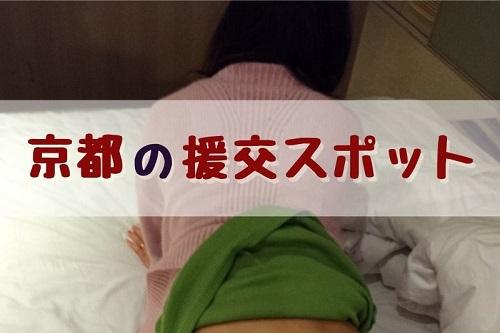 京都の援交スポット