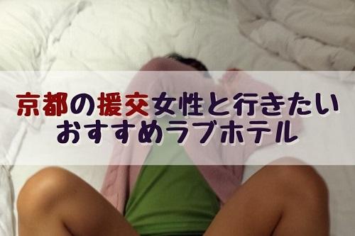 京都の援交女性と行きたいおすすめラブホ