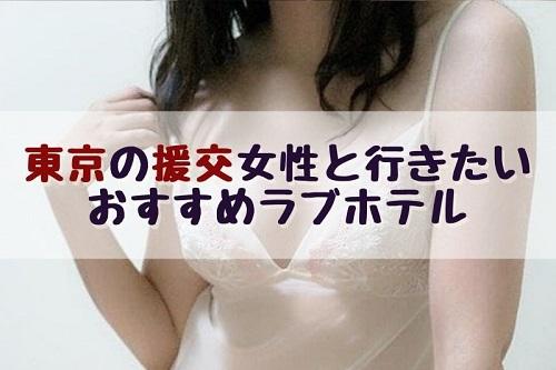 東京の援交女性と行きたいおすすめラブホ