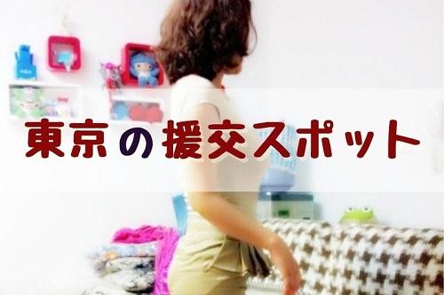 東京の援交スポット