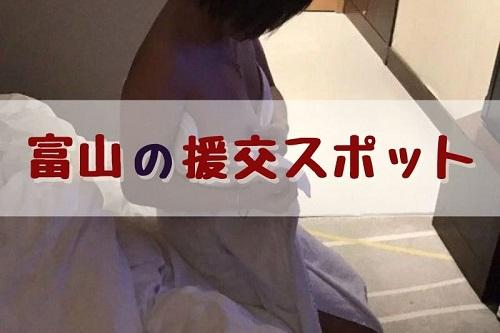 富山県で援交したい女性と出会えるスポット