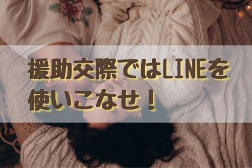 援交 LINE