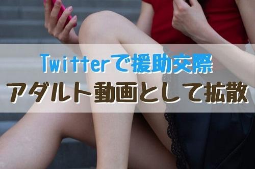 最近はアダルト動画としてツイッター(Twitter)で援助交際が拡散されている