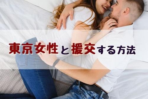 東京女性と援交する方法
