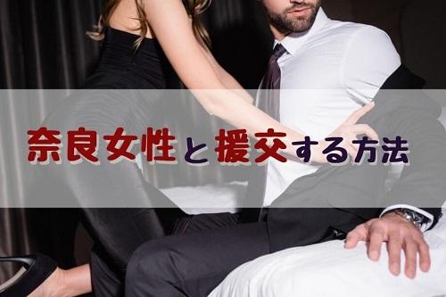 奈良女性と援交する方法