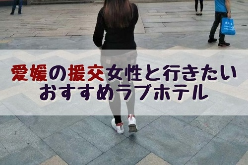 愛媛県の援交女性と楽しむおすすめのラブホテル三選!