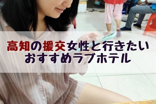 高知県の援助交際女性と行きたいおすすめのラブホテルを紹介