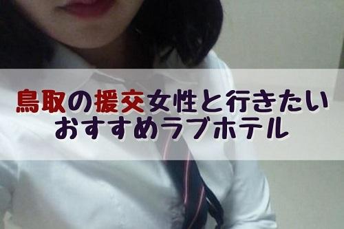 鳥取県の援交女性と行きたいおすすめのラブホテル