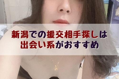 新潟で援交相手探しなら出会い系サイトの利用がおすすめ