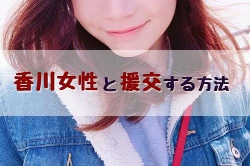 香川県の女性はどんな性格?おすすめの口説き方や落とし方のポイント
