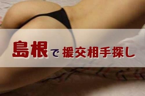 島根県女性との援助交際のまとめ