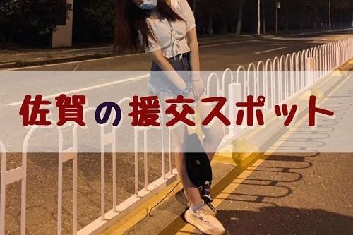 佐賀県で援助交際できそうな女性と出会えるおすすめのスポット