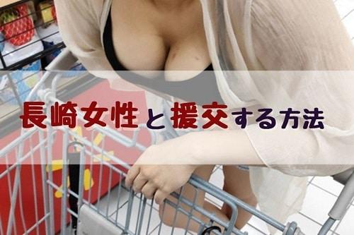 長崎の女性の特徴や援助交際へのアプローチ方法とは?