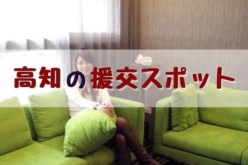 高知県の援交募集中の女性と出会えるおすすめのスポット