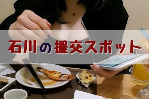 石川県で援交募集女性が集まる場所4選