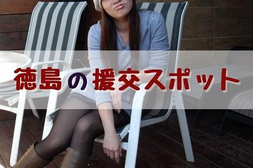 徳島県の援交女性と出会えるおすすめのスポット3選