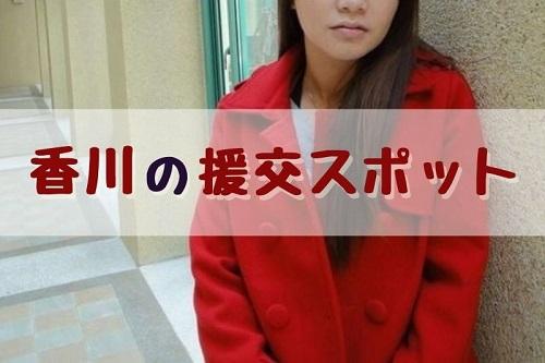 香川県の援交女子と出会いたいならおすすめのスポット4選