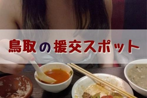 鳥取県の援交女性と出会えるおすすめのスポット