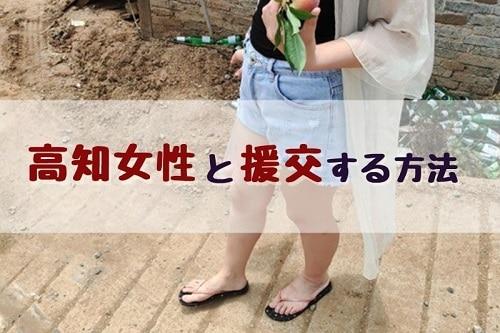 高知県の女性の特徴は?どう口説くのがおすすめ?