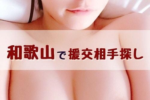 和歌山県での援助交際のまとめ