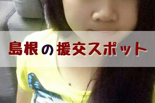 島根県の援交女性と出会えるおすすめのホットスポット