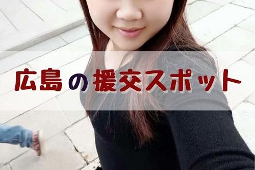 広島県の援交女性と出会うならここ!おすすめのスポット紹介