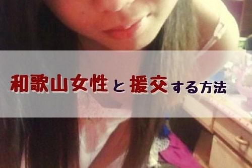 和歌山県の女性の特徴は?効果的な援助交際のやり方とは?