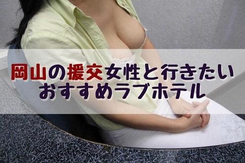 岡山県の援交女性と行きたいラブホテルおすすめはここ