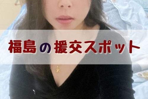 福島県で援交女性と出会えるおすすめのスポット