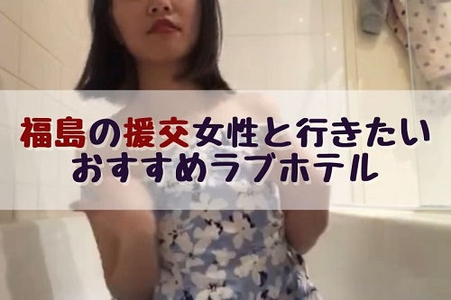福島県の援交相手との利用でおすすめのラブホテル