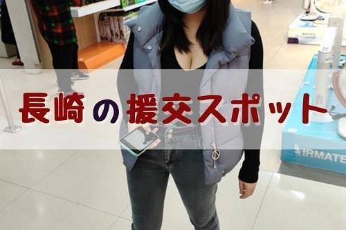 長崎県で援交相手を探すならここ!おすすめスポット