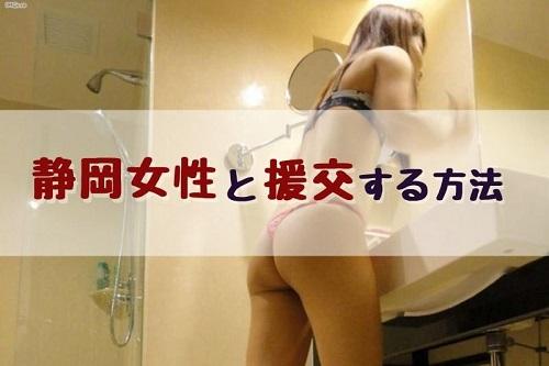 静岡県の女性の特徴とは?援交はどういう誘いが良い?