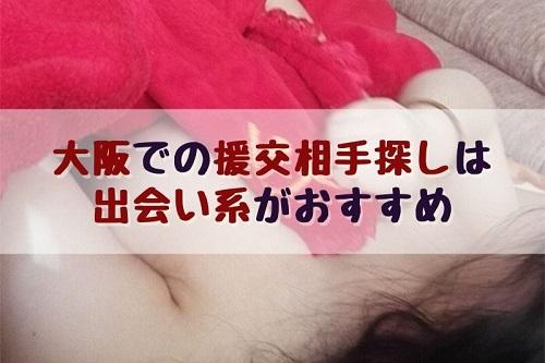 大阪でも援交相手探しなら出会い系サイトの利用がおすすめ