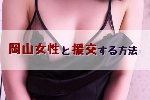 岡山県の女性は性格?県民性?効率的な援助交際への口説き方は?