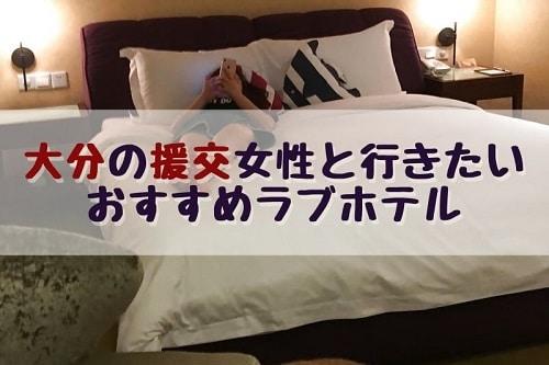 大分県の援交女性と行くならここおすすめラブホテル