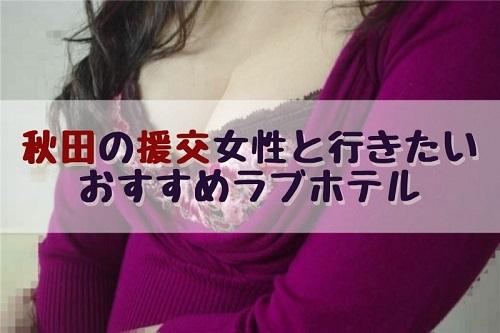 秋田県のおすすめラブホテル!援交女性が喜ぶホテル3選