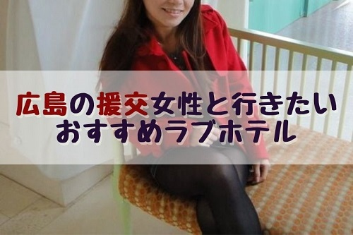 広島県の援交女性と行きたいラブホテルのおすすめ3選