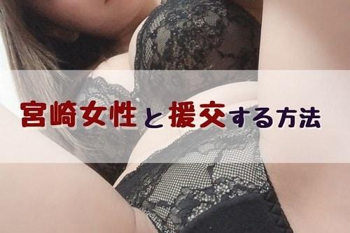 宮崎の女性の特徴とは?どうやって援助交際へと口説く?
