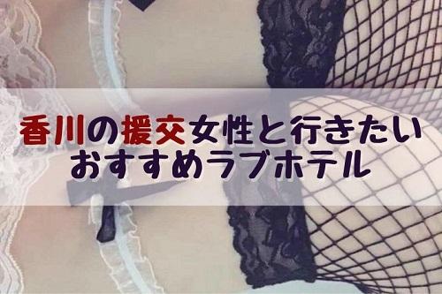 香川県の援交女子と行くと盛り上がるおすすめのラブホテル4選