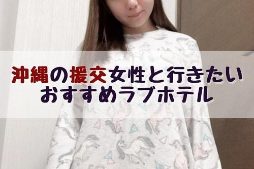 沖縄県の援交とのデートにおすすめなラブホテル5選!