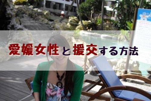 愛媛県の女性はどういった特徴がある?口説き方、落とし方とは?